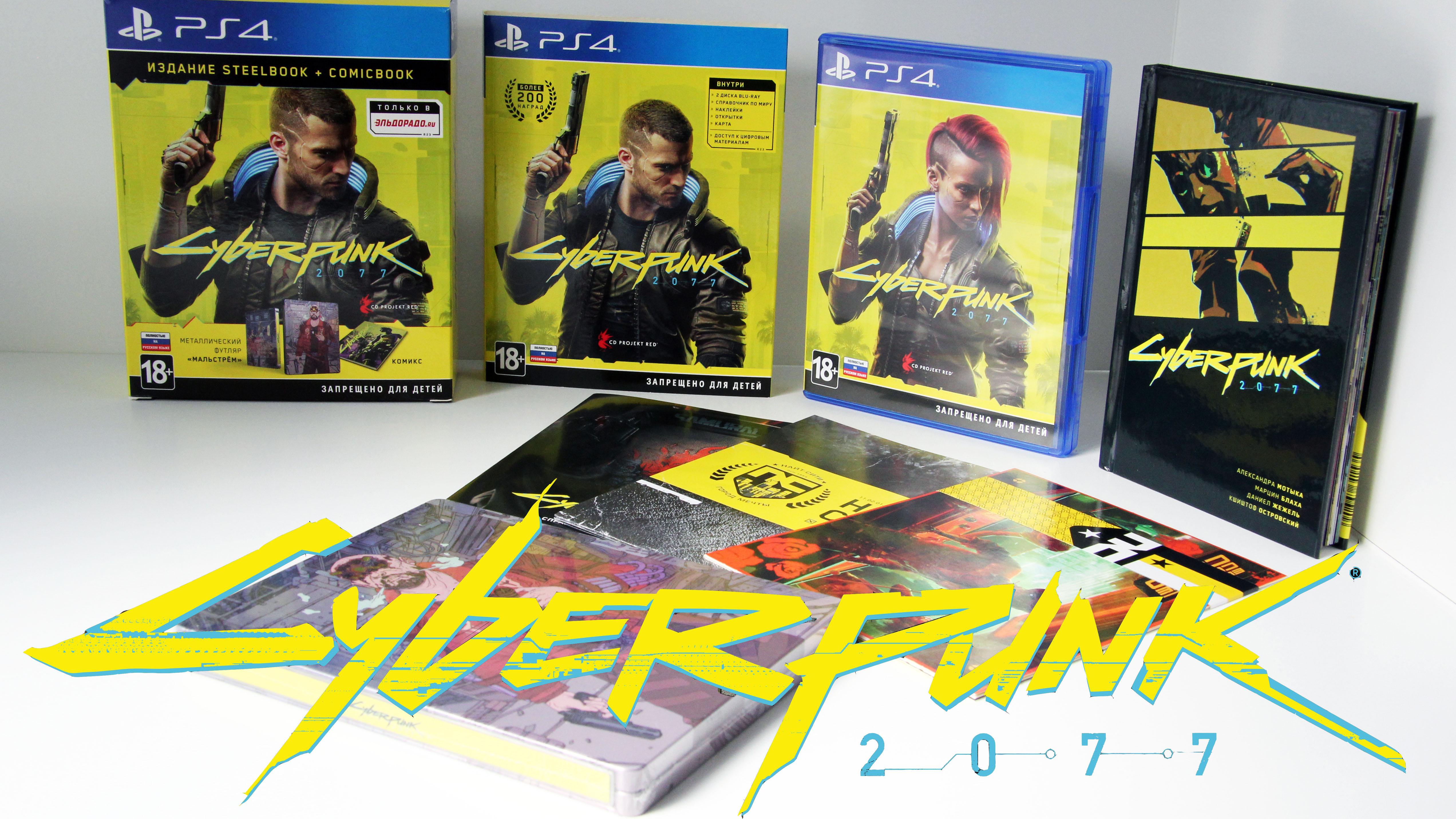 Видеообзор распаковка игры для PS4 CD PROJEKT RED Cyberpunk 2077 Steelbook + Comicbook. Maelstrom