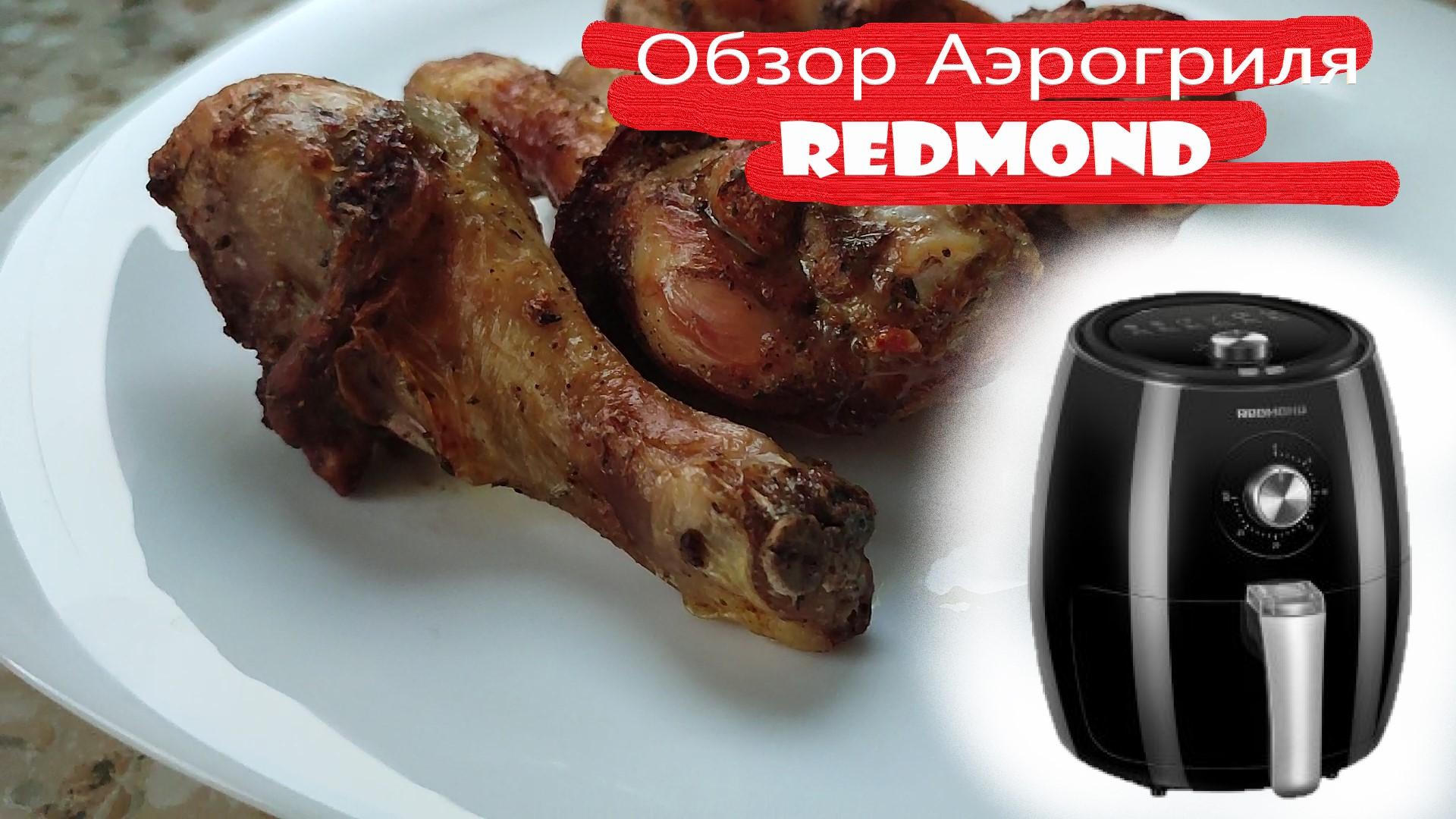 Сочные куриные голени. Обзор Аэрогриля REDMOND RAG-246