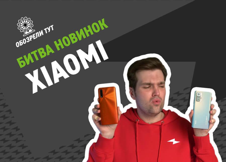 Xiaomi 9T и Xiaomi Redmi Note 10 Pro – обзор и сравнение!