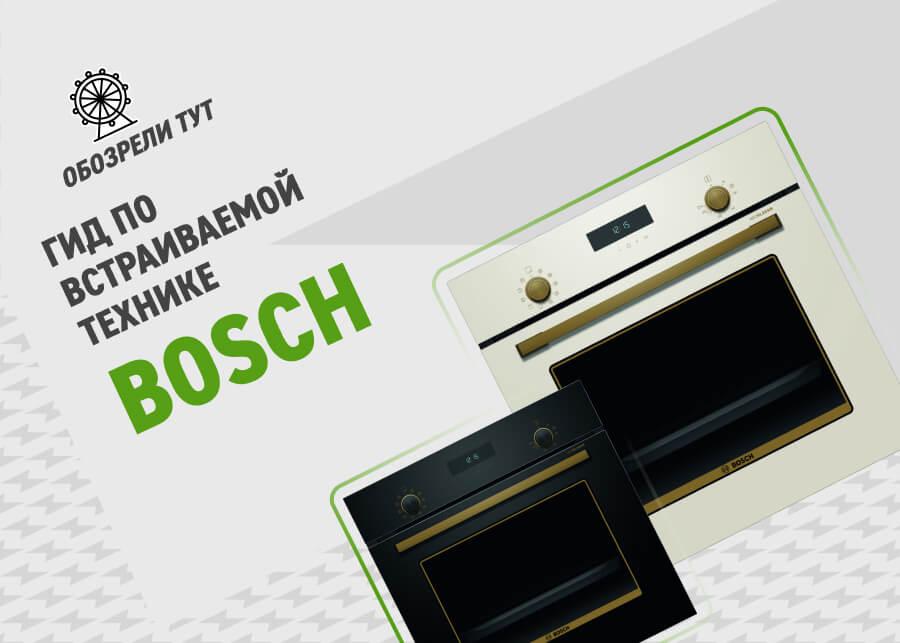 Выбираем встраиваемую технику для кухни вместе с Bosch NeoKlassik!