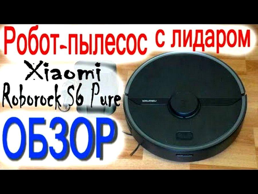 Обзор и личный опыт Робот-пылесос Xiaomi с лидаром Roborock S6P02-02