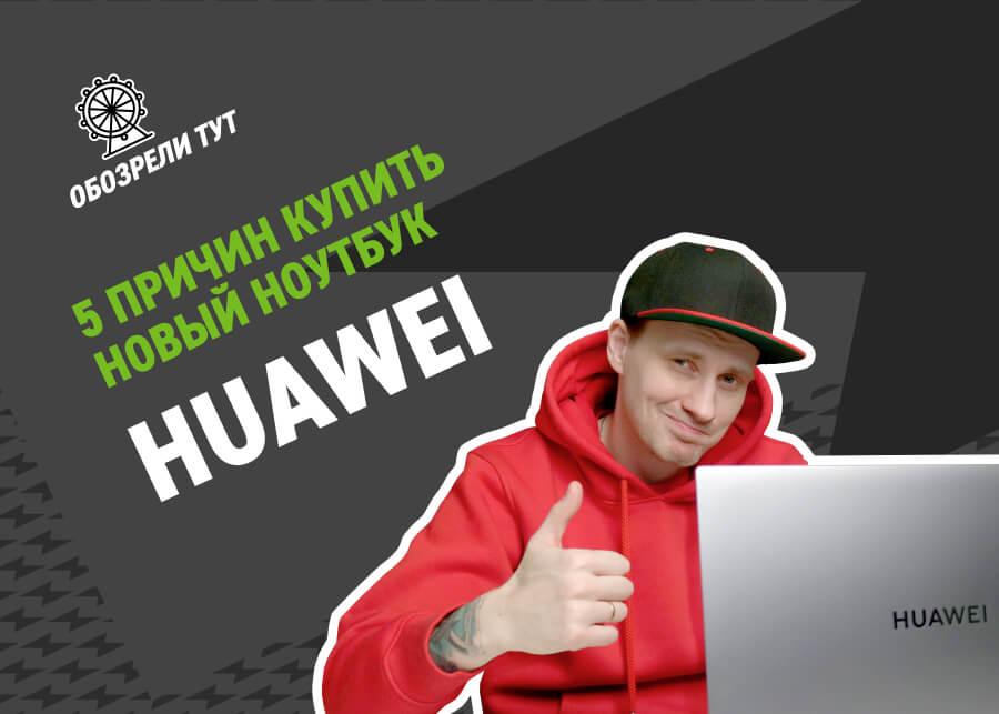 Какой ноутбук выбрать для работы и дома? Обзор Huawei MateBook D 16