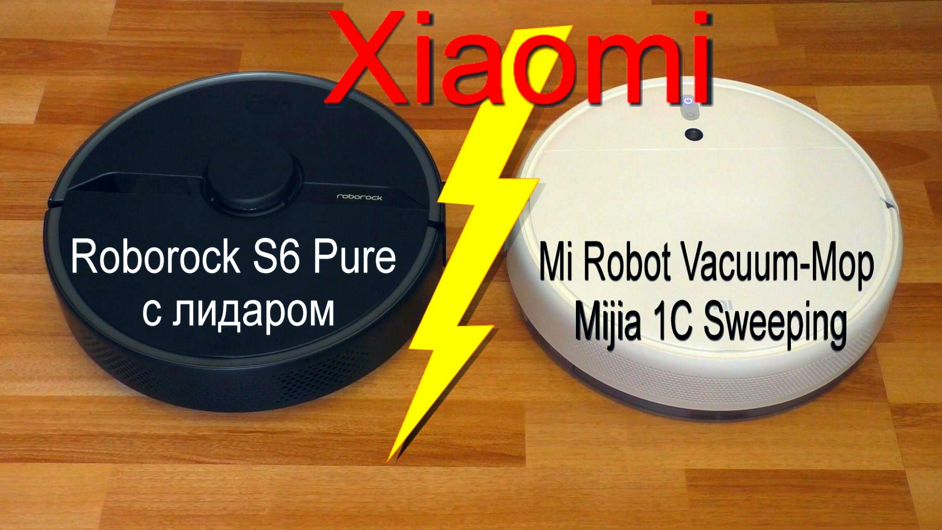 Обзор на роботы-пылесосы Xiaomi: Mi Robot Vacuum-Mop SKV4093GL Mijia 1C Sweeping и Roborock S6 Pure с лидаром