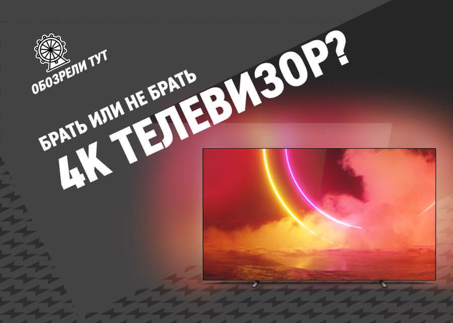 Каким должен быть идеальный телевизор в 2021 году? Разбираемся на примере ТВ Philips 55OLED805