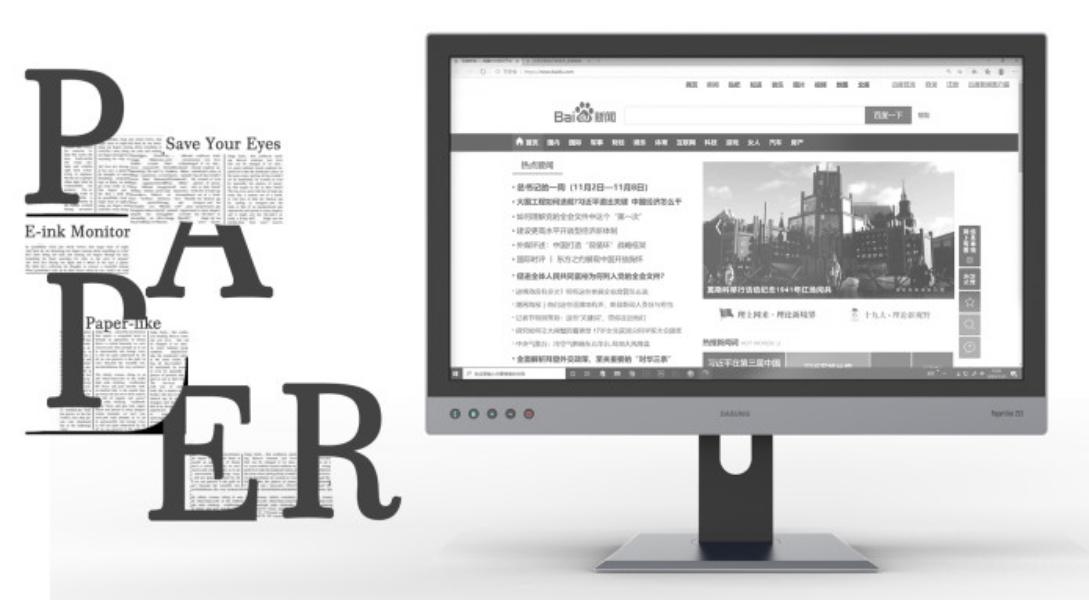 Анонсирован первый в мире большой монитор с цифровыми чернилами