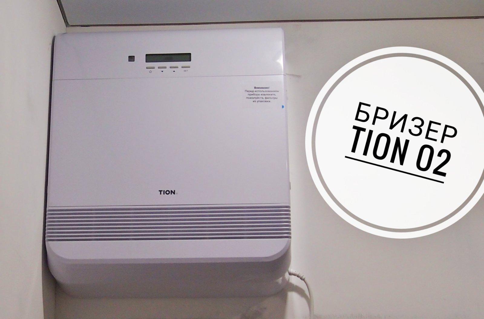 Чистый воздух в доме. Обзор на бризер TION O2 Standart
