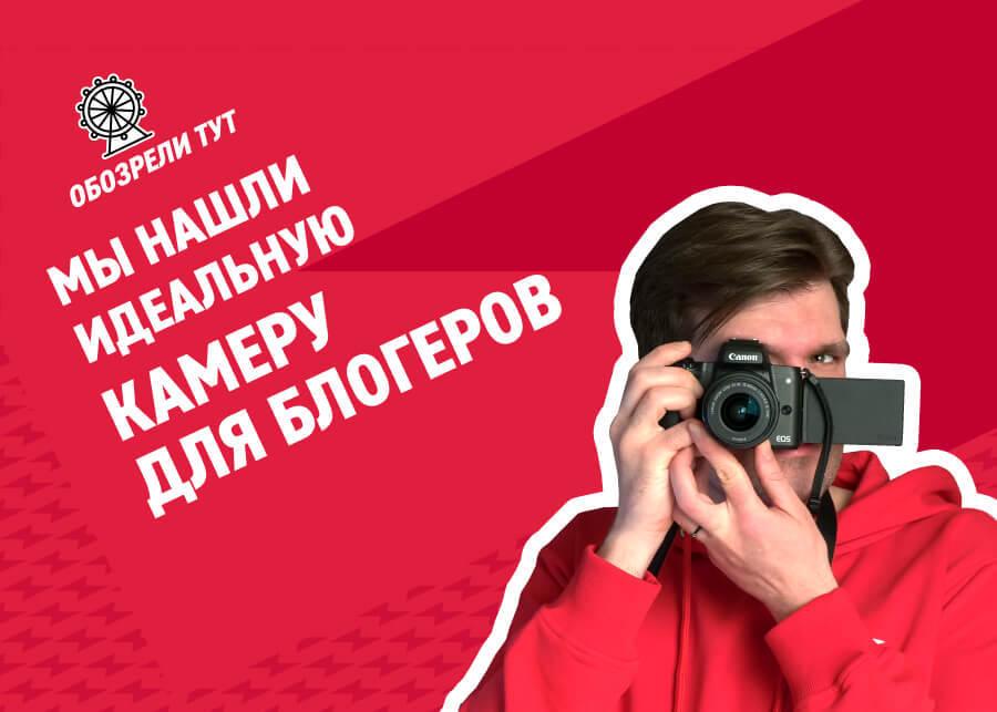 Обзор Canon EOS M50 Mark II – топовая камера для новичков