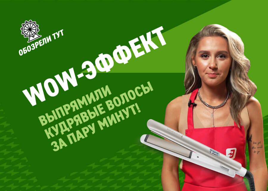 Как быстро выпрямить волосы утюжком? Советы стилиста и обзор выпрямителя Remington Hydraluxe!