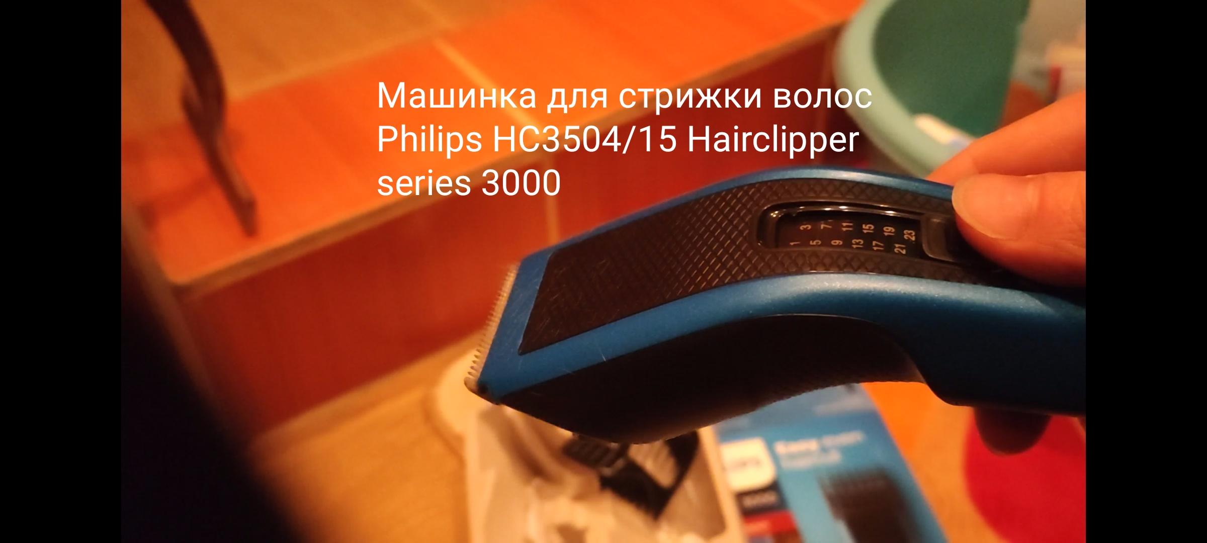 Обзор машинки для стрижки волос Philips HC3504/15 Hairclipper series 3000