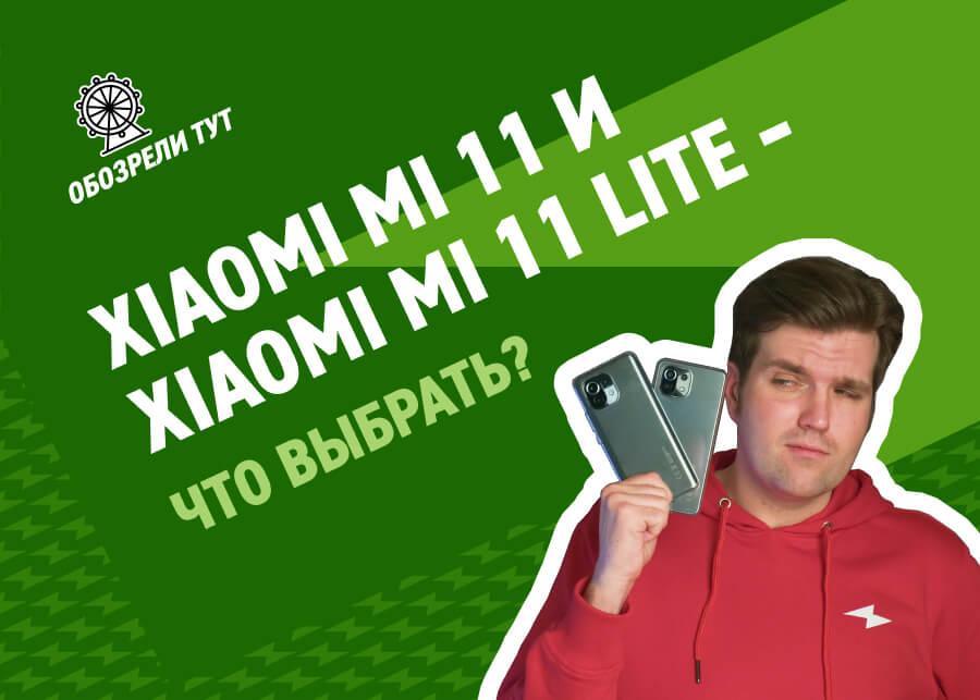Новинки от Xiaomi: обзор Mi 11и Mi 11 Lite