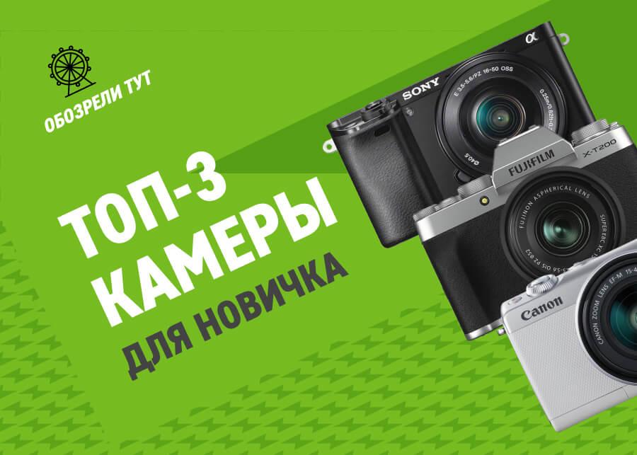 Топ-3 камеры для начинающих. С чего начать снимать в 2021 году?