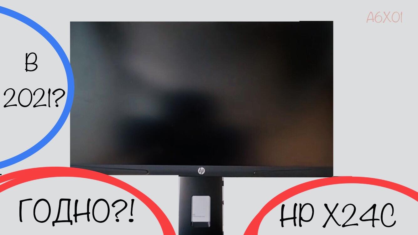 Обзор на игровой монитор HP X24C