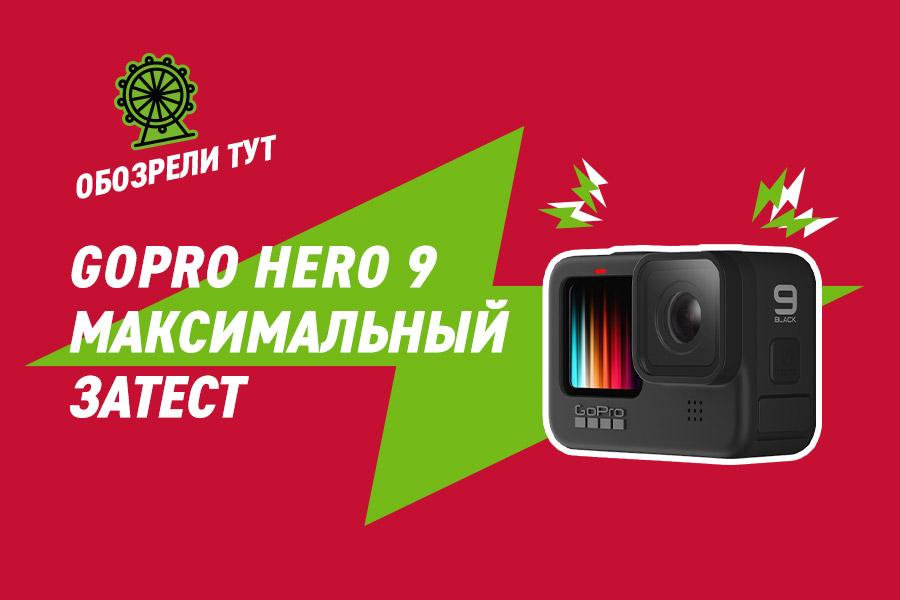 Экшн-камера GoPro Hero 9 с селфи-экраном. Чем порадует?