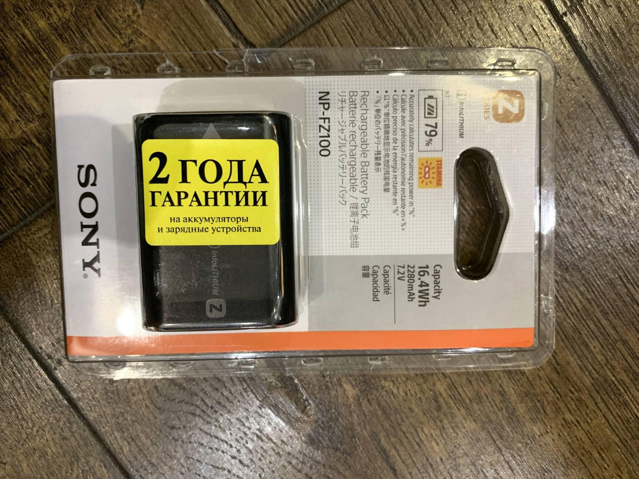 Надежный друг. Обзор на аккумулятор для фотокамеры Sony NP-FZ100