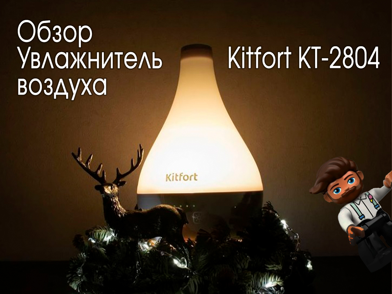 Обзор увлажнителя воздуха Kitfort KT-2804