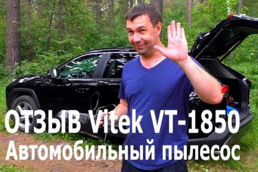 Отзыв - обзор: Автомобильный пылесос Vitek VT-1850 - 90Вт. Личная эксплуатация, плюсы и минусы.