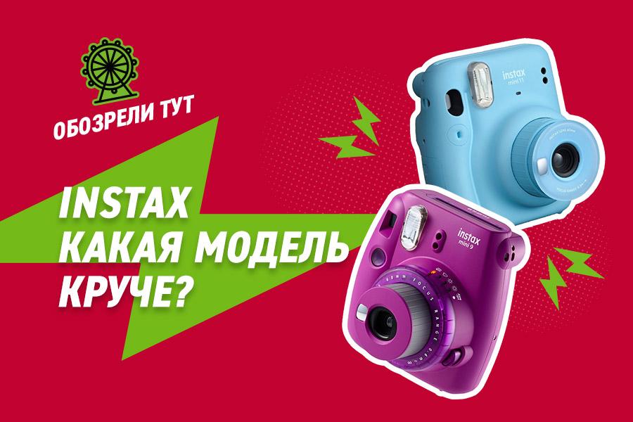 Камеры Instax. Большой сравнительный обзор