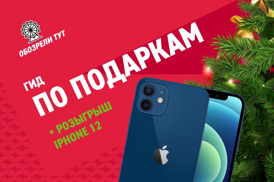 Внимательно смотри наш обзор, чтобы выиграть iPhone 12!